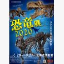 【前売】恐竜展2020
