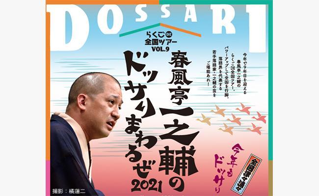 春風亭一之輔のドッサりまわるぜ2021(札幌公演)