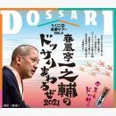 春風亭一之輔のドッサりまわるぜ2021(旭川公演)