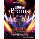 BBC Proms JAPAN 2019 Prom5