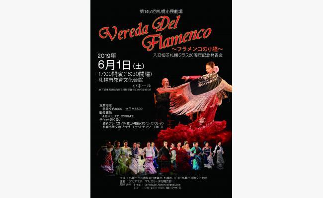 第1451回  札幌市民劇場 Vereda Del Flamenco~フラメンコの小径~