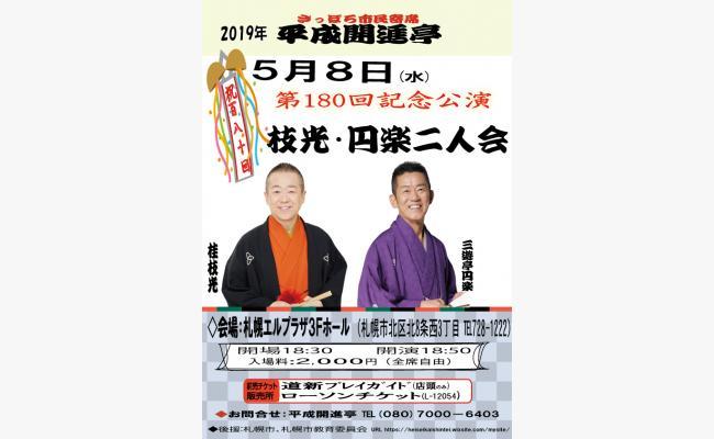 <平成開進亭>枝光・円楽二人会