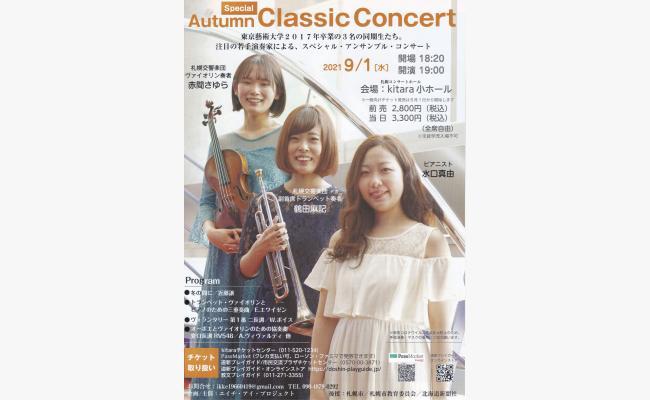 Autumn Classic Concert