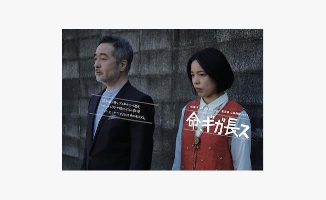 松尾スズキプロデュース 東京成人演劇部vol.1 「命、ギガ長ス」