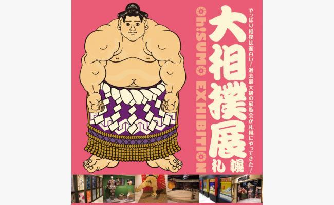 「大相撲展」札幌 Oh!SUMO EXHIBITION【前売券】
