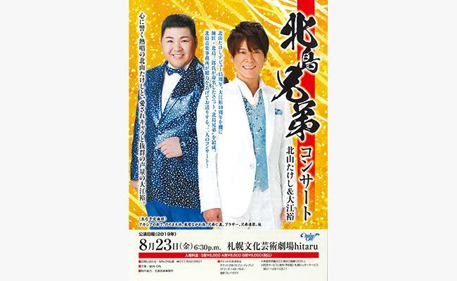 北島兄弟コンサート