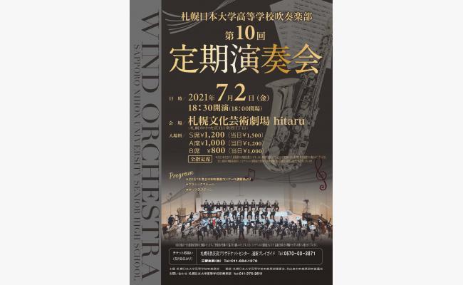 札幌日本大学高等学校吹奏楽部 「第10回定期演奏会」