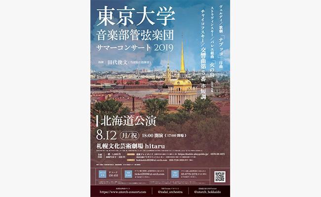 東京大学音楽部管弦楽団 サマーコンサート2019