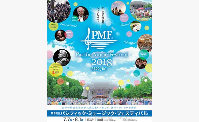 PMF公開マスタークラスIII ~ホルン/オーボエ~