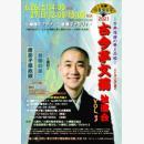 小樽いきおい亭2021「古今亭文菊」独演会VOL.3