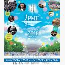 PMFホストシティ・オーケストラ演奏会 ~札響&PMFアメリカの名手たち~