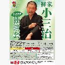 TVh落語 「柳家小三治 独演会」