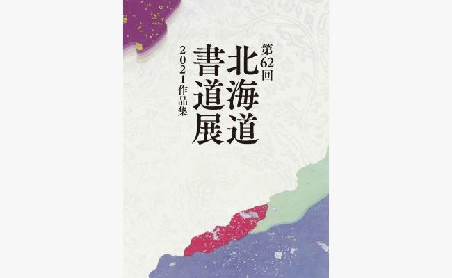 第62回 北海道書道展 2021作品集