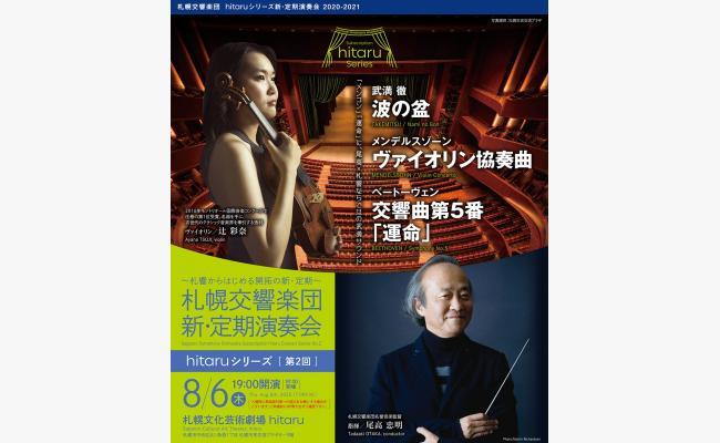 札幌交響楽団 hitaruシリーズ新・定期演奏会 第2回