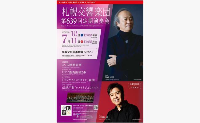 札幌交響楽団 第639回定期演奏会