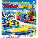 プラレール博 in SAPPORO【前売券】