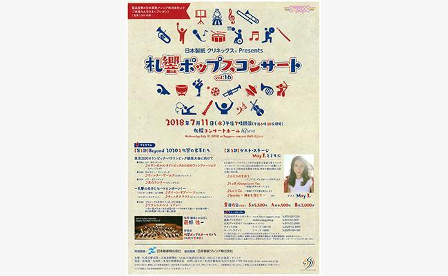 札響ポップスコンサート vol.16