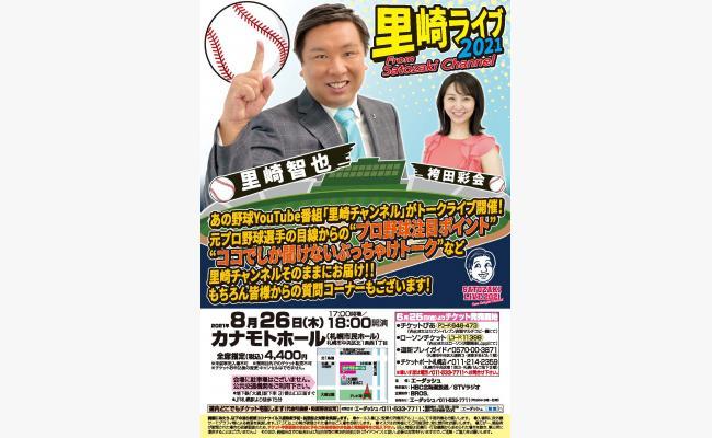 里崎ライブ2021 from Satozaki Channel