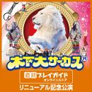 奇跡のホワイトライオン世界猛獣ショー☆木下大サーカス【道新プレイガイドリニューアル記念公演】