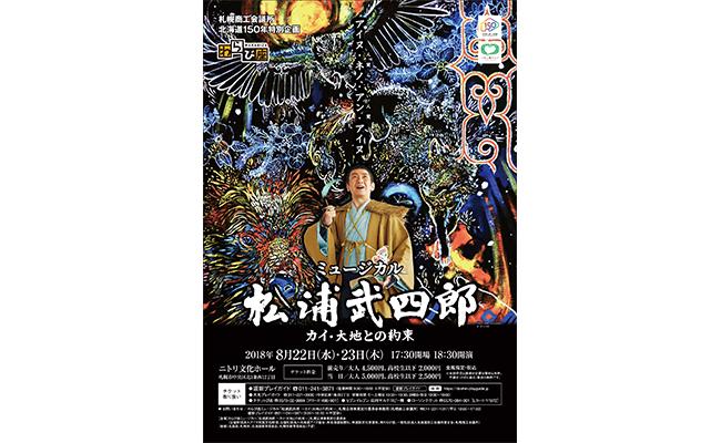 わらび座ミュージカル「松浦武四郎~カイ・大地との約束~」
