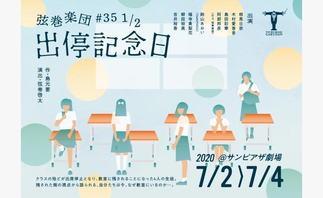 弦巻楽団  35  1/2「出停記念日」