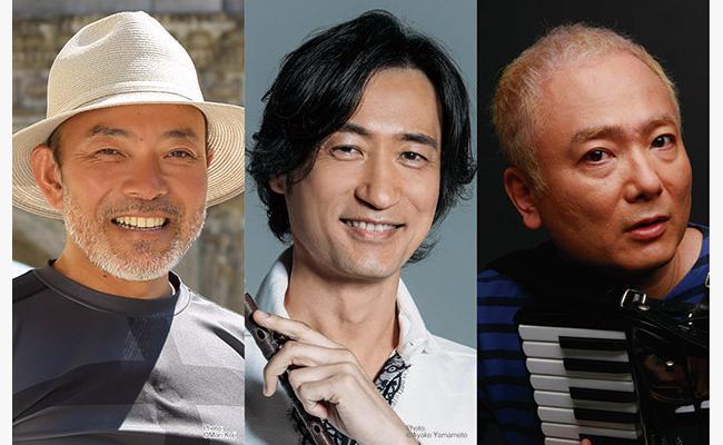 東儀秀樹×古澤巌×coba コンサートツアー2019