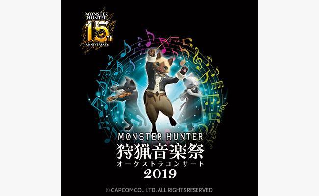 モンスターハンター15周年記念 オーケストラコンサート