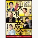 大札幌成金 ザ・ファイナル