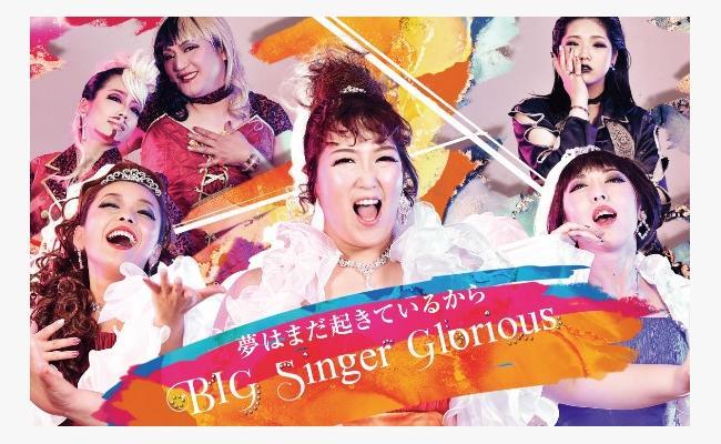 札幌演劇シーズン2021-夏 もえぎ色「BIG Singer Glorious」