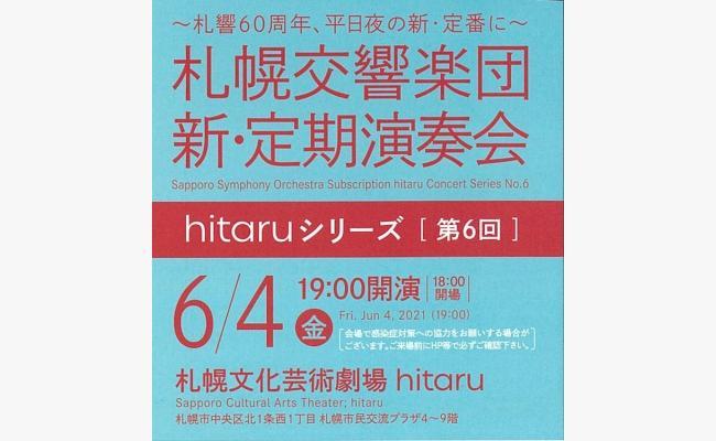 札幌交響楽団 hitaruシリーズ新・定期演奏会 第6回