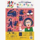 札響夏休みスペシャル~0歳からのパントマイム・オーケストラ~