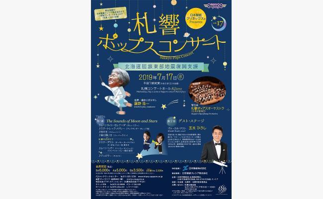 札響ポップスコンサート vol.17