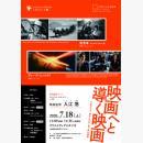クリエイティブスタジオ シネマシリーズ-2 映画へと導く映画