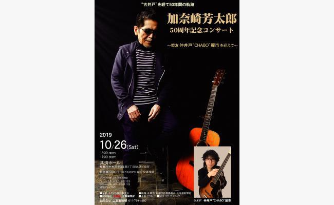 加奈崎芳太郎 50周年記念コンサート