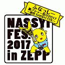 ふなっしー絶ブシャー祭り2017 ~梨祭 NASSYI FES.~