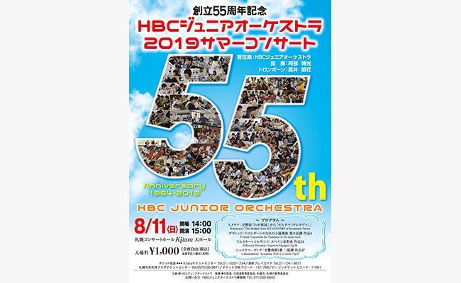 創立55周年記念 HBCジュニアオーケストラ 2019サマーコンサート