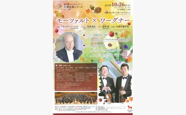 札響名曲シリーズ~モーツァルト×ワーグナー~