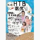 第4回 HTB寄席in函館