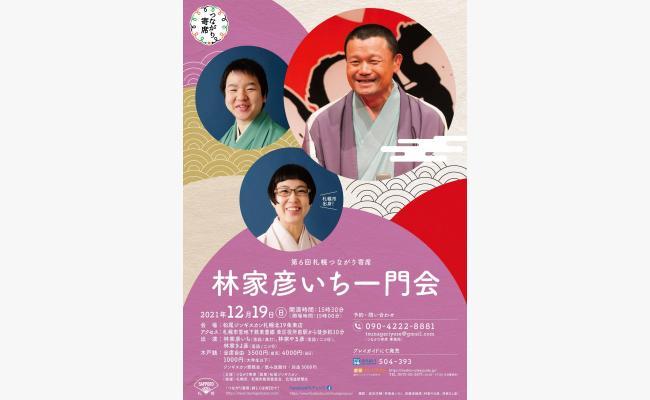 【振替公演】第6回 札幌つながり寄席