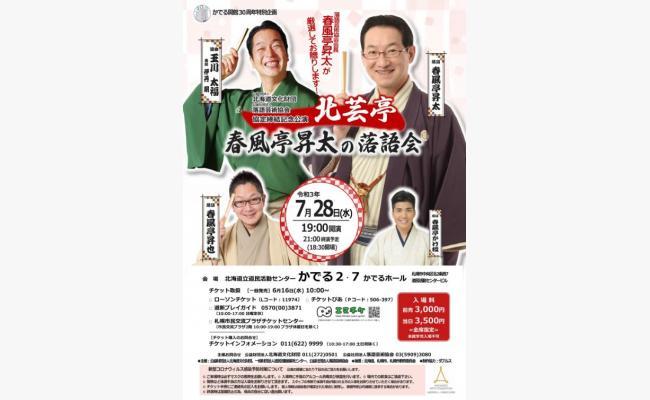 北芸亭 春風亭昇太の落語会