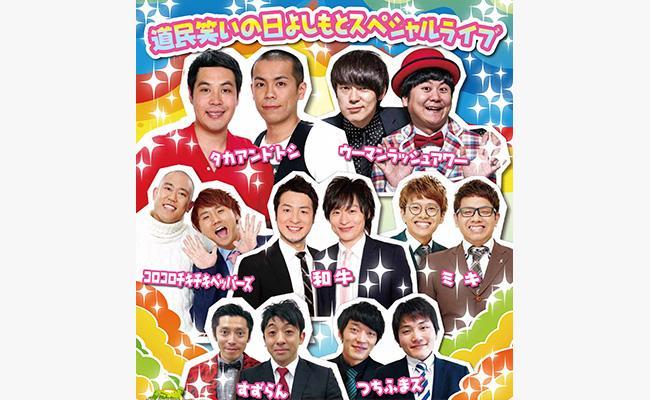 道民笑いの日よしもとスペシャルライブ