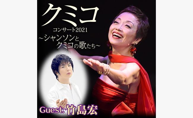 クミコ コンサート2021