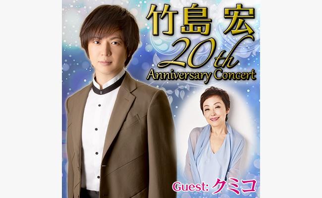 竹島宏 20th Anniversary Concert