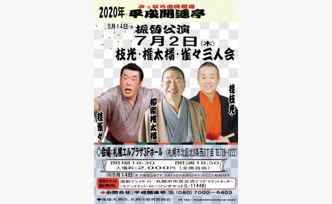 【振替公演】平成開進亭 15周年記念公演