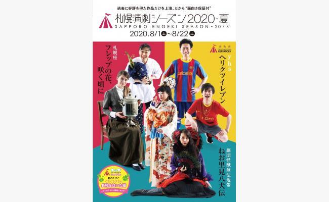 札幌演劇シーズン2020-夏 劇団怪獣無法地帯公演「ねお里見八犬伝」