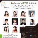 Orchestra MOTIF 札幌公演 アンサンブルコンサート