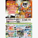 BMFばんけいミュージックフェスティバル2018 & 第9回ばんけいの森 花火大会