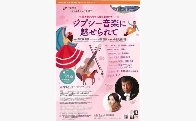 森の響フレンド名曲コンサート~ジプシー音楽に魅せられて~