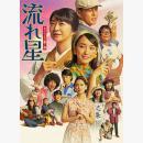 タクフェス第7弾『流れ星』 札幌公演