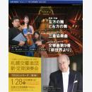札幌交響楽団 hitaruシリーズ新・定期演奏会 第3回